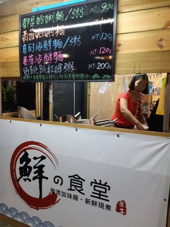 竹東美食。鮮的食堂。活跳跳紅蟳粥、滿滿海鮮麵/粥、蛤蜊粥/麵【Miss 飛妮】 @Miss 飛妮