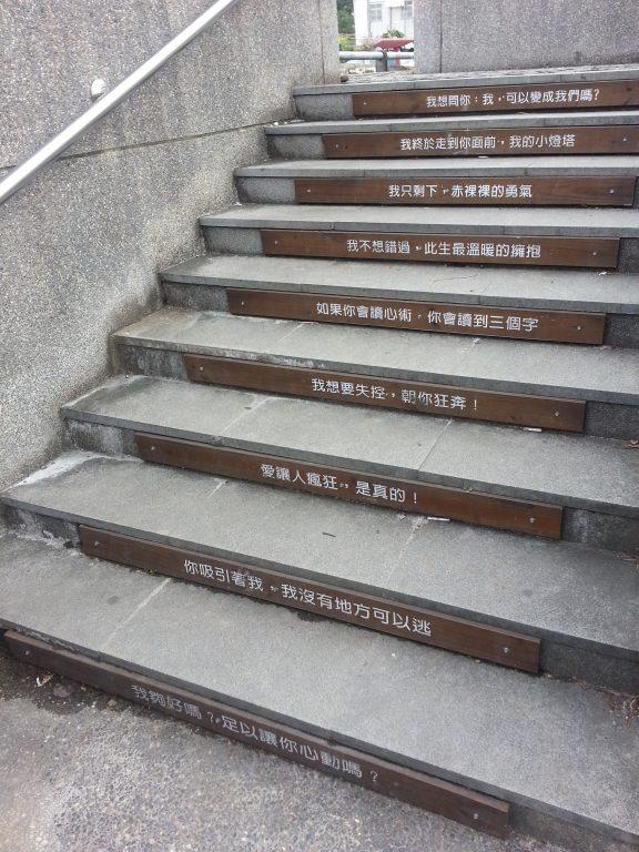新竹縣合興車站。我在愛情車站等你,你在哪裡?【Miss 飛妮】 @Miss 飛妮