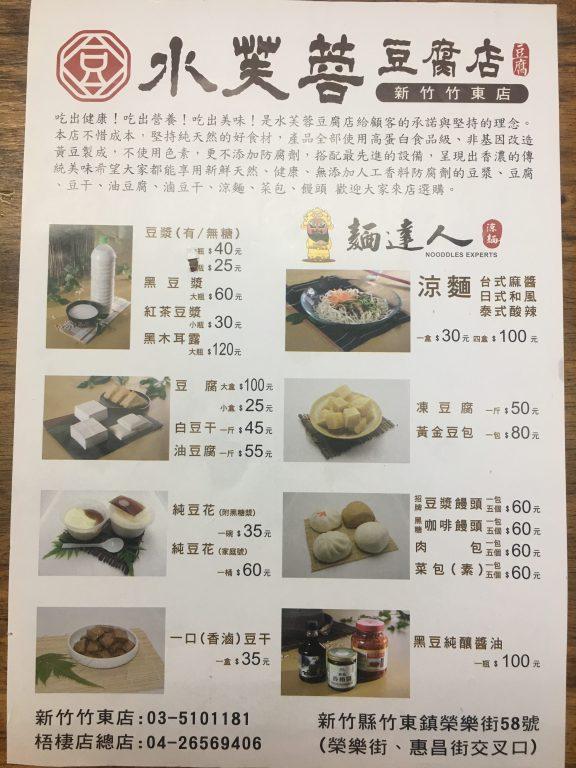竹東美食。水芙蓉豆腐店。豆漿。豆腐。豆乾。豆包。豆花。饅頭【Miss 飛妮】 @Miss 飛妮