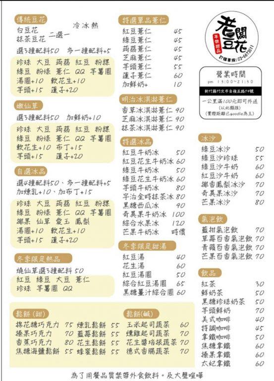 竹北美食。老闆豆花。自強五街【Miss 飛妮】 @Miss 飛妮