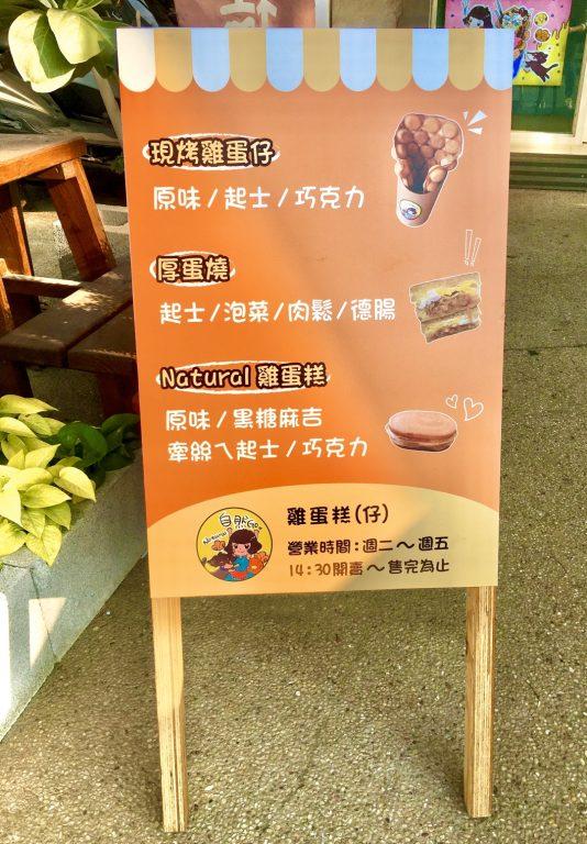 竹北美食隱藏版。自然Go  natural 雞蛋糕。厚蛋燒。雞蛋仔。東興國小旁邊美食[Miss 飛妮] @Miss 飛妮