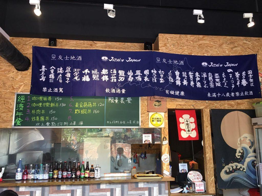 新竹竹東美食。好食厚創作日式料理。日式定食、丼飯、居酒屋[Miss 飛妮] @Miss 飛妮