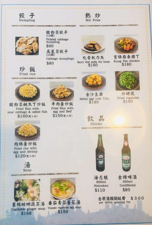 新竹竹北美食。哈爾濱的妍妍(已歇業)。東北特色菜小吃篇[Miss 飛妮] @Miss 飛妮