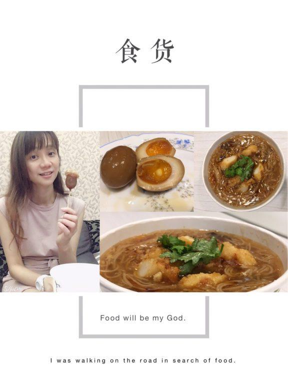 新竹竹北美食。熱鬧麵線與品茶苑複合店。高鐵站附近[Miss 飛妮] @Miss 飛妮
