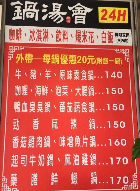 新竹竹北美食。鍋湯會24小時不打烊[Miss 飛妮] @Miss 飛妮