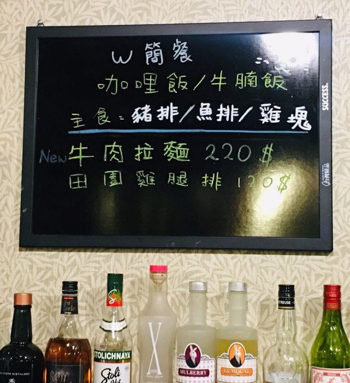 新竹美食。W.Bistro。有酒有貓有烏龜有玩偶牆的咖啡館[Miss 飛妮] @Miss 飛妮