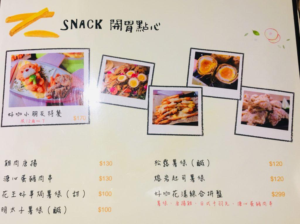 桃園美食。HowCup Curry Cafe。童趣系列蛋糕+創意設計料理[Miss 飛妮] @Miss 飛妮