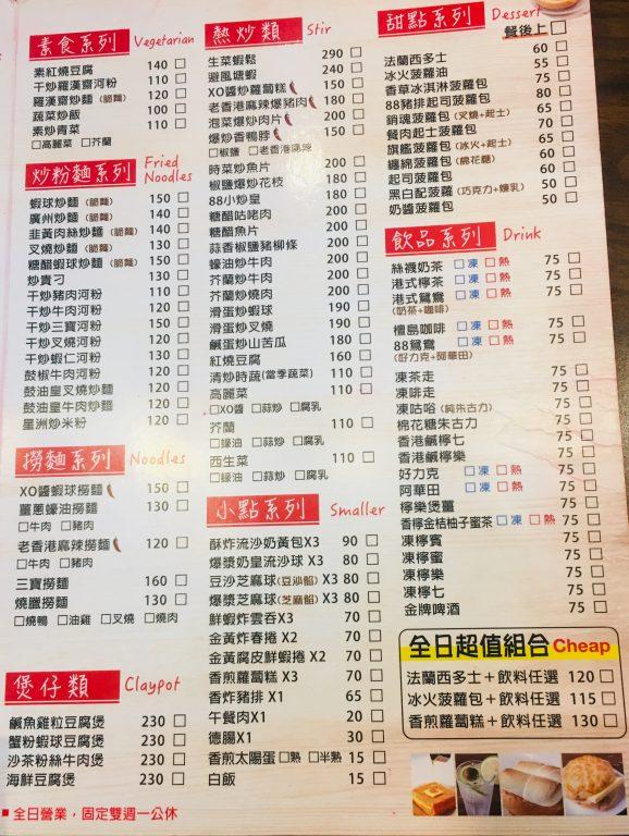 台北美食。香港88港式茶餐廳。超道地香港味[Miss 飛妮] @Miss 飛妮