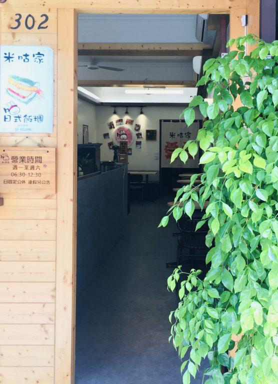新竹竹北美食。米咕家日式飯糰。新竹竹北早午餐。新竹竹北必吃飯糰。沒吃過不要說你來過新竹。日式沖繩精緻飯糰結合在地食材[Miss 飛妮] @Miss 飛妮