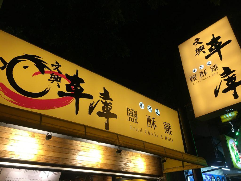 新竹竹北美食。文興車庫(不只是)鹽酥雞[Miss 飛妮] @Miss 飛妮