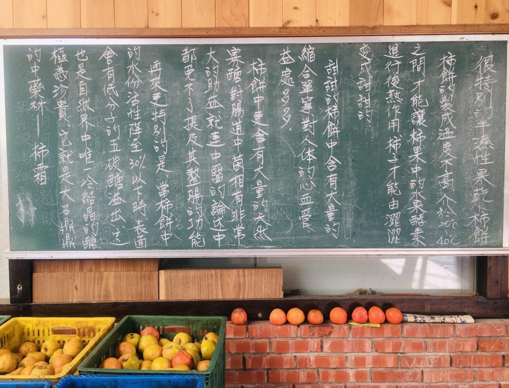 新竹新埔美食。金漢柿餅教育園區。柿代相傳工坊-寶字號柿餅。新埔柿餅節柿柿如意超好拍[Miss 飛妮] @Miss 飛妮