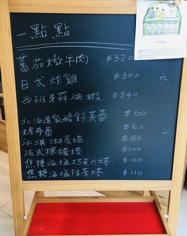 新竹竹北美食。一點點Little by Little 。高鐵站附近超濃日本味簡餐[Miss 飛妮] @Miss 飛妮