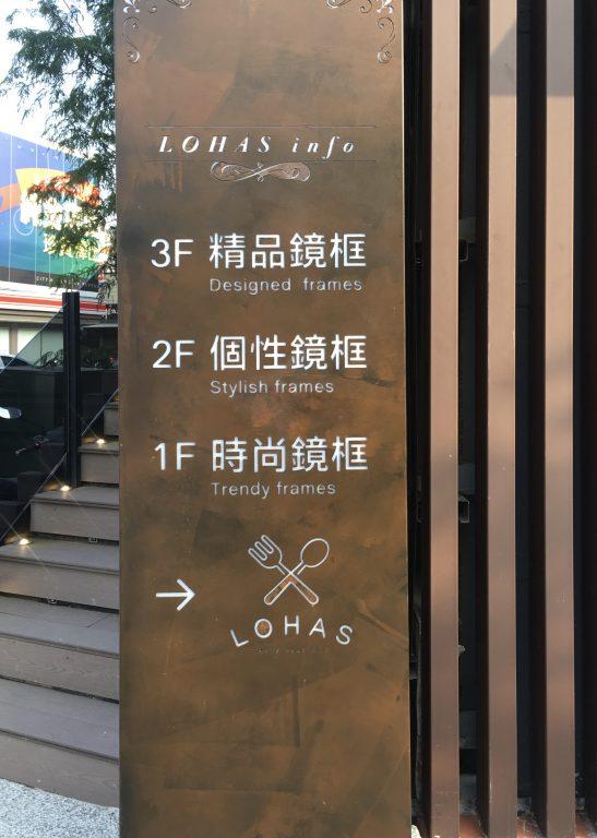 新竹竹北眼鏡美食。LOHAS樂活眼鏡餐飲六家店。複合式美美眼鏡公司[Miss飛妮] @Miss 飛妮