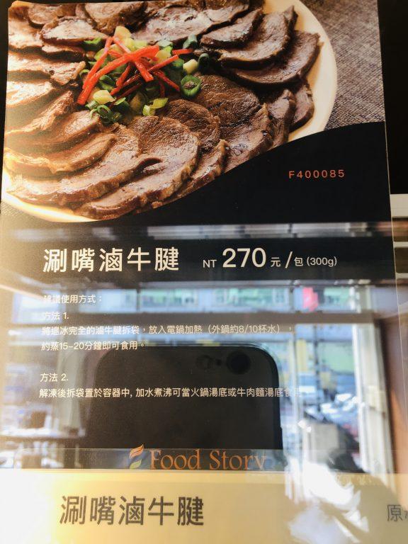 新竹竹北美食。Food  Story福食多利熟食冷凍專賣。冷凍滷牛肚牛腱牛筋羊肉爐[Miss飛妮] @Miss 飛妮