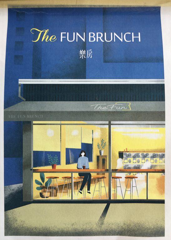 The FUN BRUNCH樂房早午餐(嘉豐店)。創意吐司發想輕食美味[Miss 飛妮] @Miss 飛妮