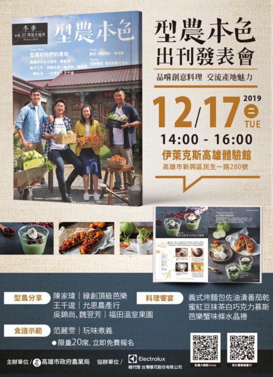 品味生活。高雄型農本色出刊發表會2019.12.17。品嚐在地創意料理。交流產地魅力[Miss飛妮] @Miss 飛妮