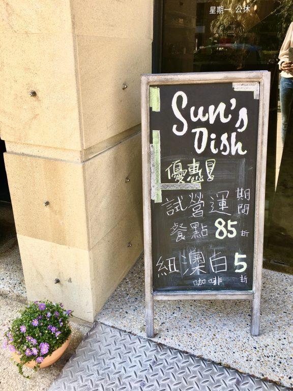 新竹竹北美食。Sun's Dish。竹北嘉豐五路早午餐晚餐咖啡飲品甜點下午茶[Miss飛妮] @Miss 飛妮