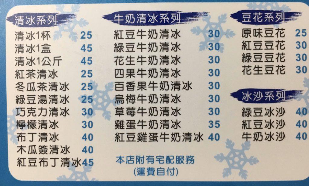 高雄美濃古早味美食。東門冰果室。古早味清冰六十年老店[Miss飛妮] @Miss 飛妮