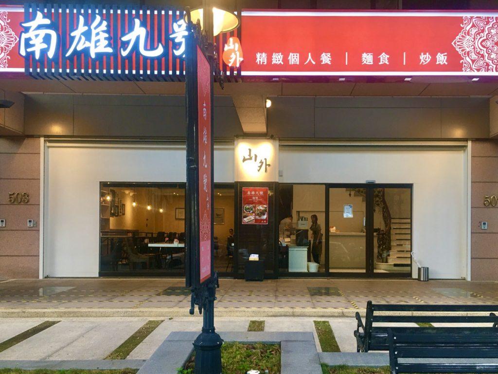 新竹竹北美食。山外南雄九號飲食店文興路。麵食、飯類、捲餅、湯、熱炒[Miss飛妮] @Miss 飛妮