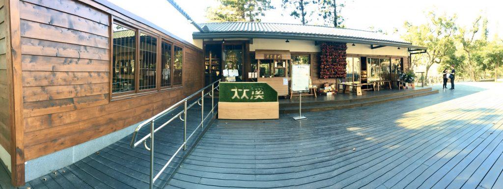 桃園大溪美食。灌園草堂  十二茶屋。大溪中正公園旁的文青咖啡屋。大房豆干[Miss 飛妮] @Miss 飛妮
