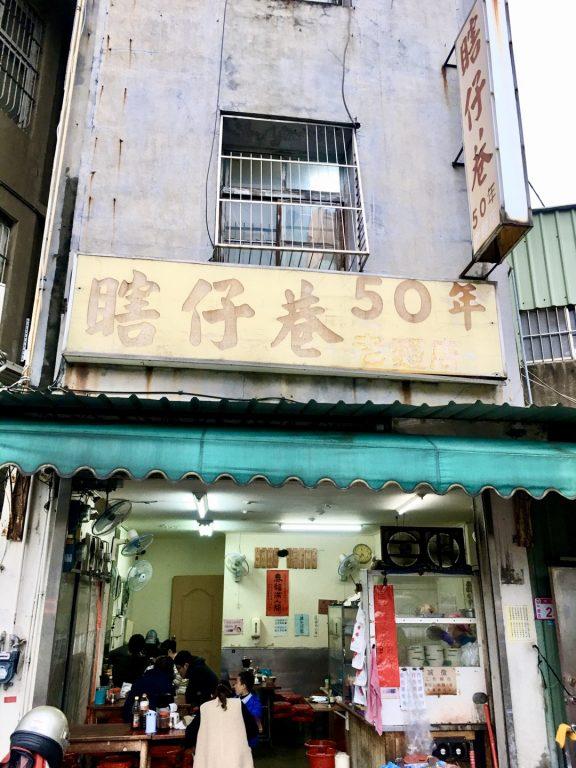 桃園中壢美食。瞎子巷50年老麵店。巷弄裡的老味道[Miss飛妮] @Miss 飛妮
