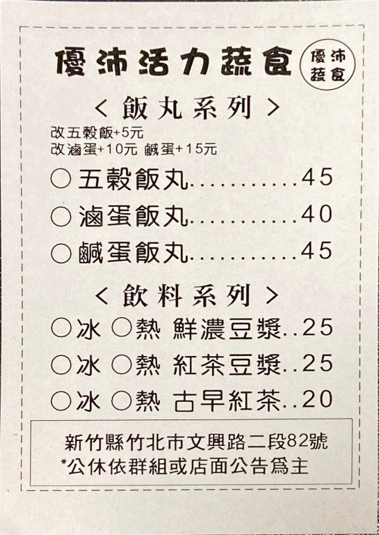 新竹竹北美食。優沛活力蔬食。可以悠閒坐下來吃飯團的餐廳。新產品研發中敬請期待[Miss飛妮] @Miss 飛妮