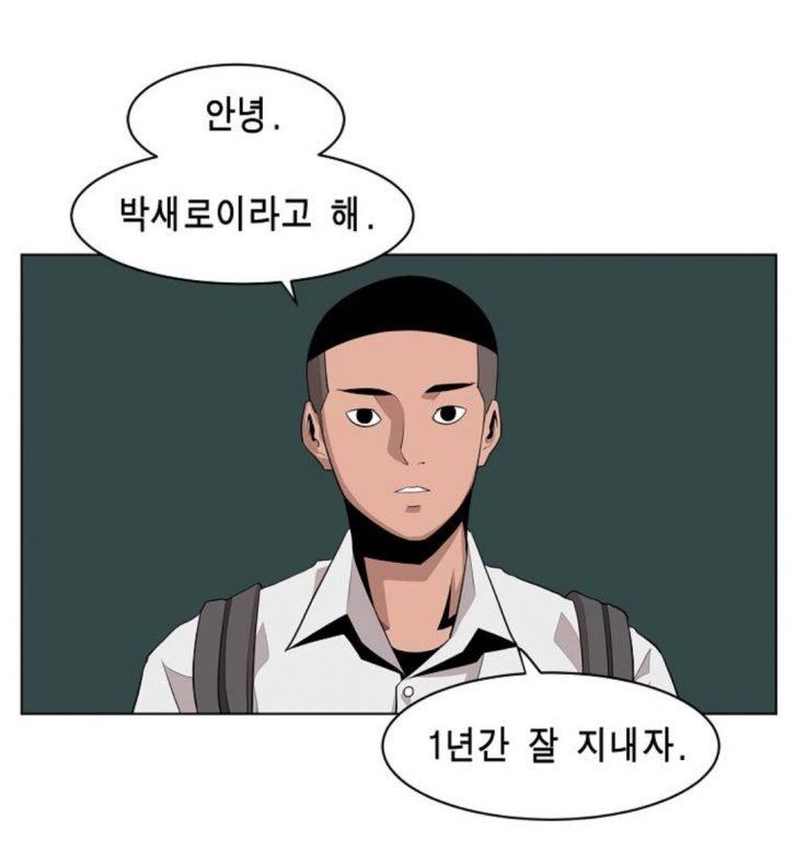韓劇梨泰院CLASS(全16集)第1-2集。同名漫畫顛覆傳統戲劇角色破格吻戲超強勵志故事[Miss 飛妮] @Miss 飛妮