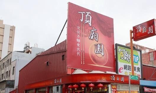 新竹竹北美食。竹北小舍河粉。越南料理。【Miss 飛妮】 @Miss 飛妮