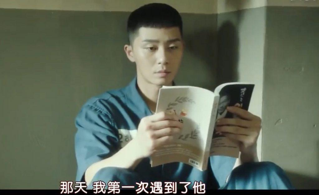 韓劇梨泰院CLASS(Itaewon Class)主題曲~那時候的那個孩子~Kim Feel金弼  [MV]Someday,The Boy【中文歌詞】 @Miss 飛妮