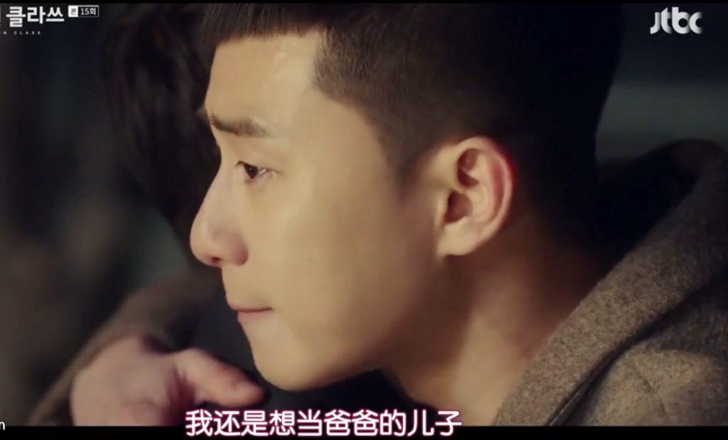 韓劇梨泰院CLASS(Itaewon Class)主題曲~繼續奮鬥Still Fighting It~  [MV]【中英文歌詞】 @Miss 飛妮