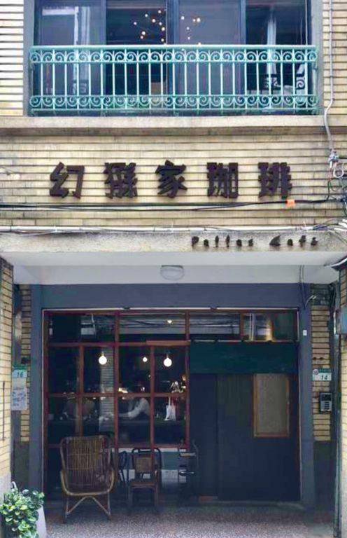 台北美食。幻猻家珈琲Pallas Cafe'。大稻埕美食老宅文青咖啡。咖哩飯。布丁[Miss飛妮] @Miss 飛妮