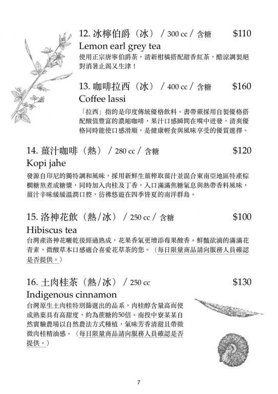 桃園美食。Vittaria CAfe'書帶蕨。蕨類造景絕美文青白色咖啡屋。植生美栽咖啡香甜點加分[Miss飛妮] @Miss 飛妮