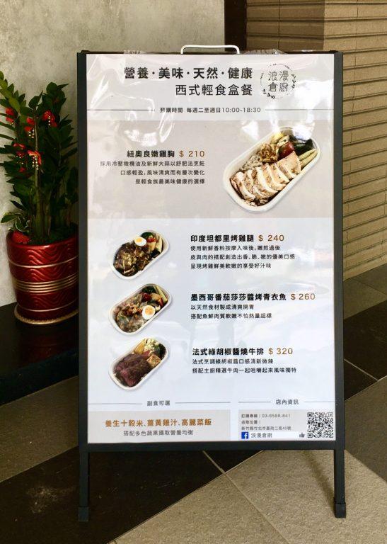 新竹竹北美食。浪漫倉廚。西式輕食浪漫風健康餐點外帶餐盒[Miss飛妮] @Miss 飛妮