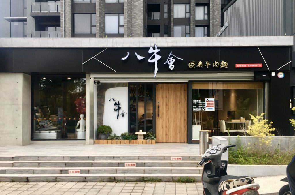 竹北新瓦屋綠禾塘翔頂咖啡。 無菜單料理。複合式餐館【Miss 飛妮】 @Miss 飛妮