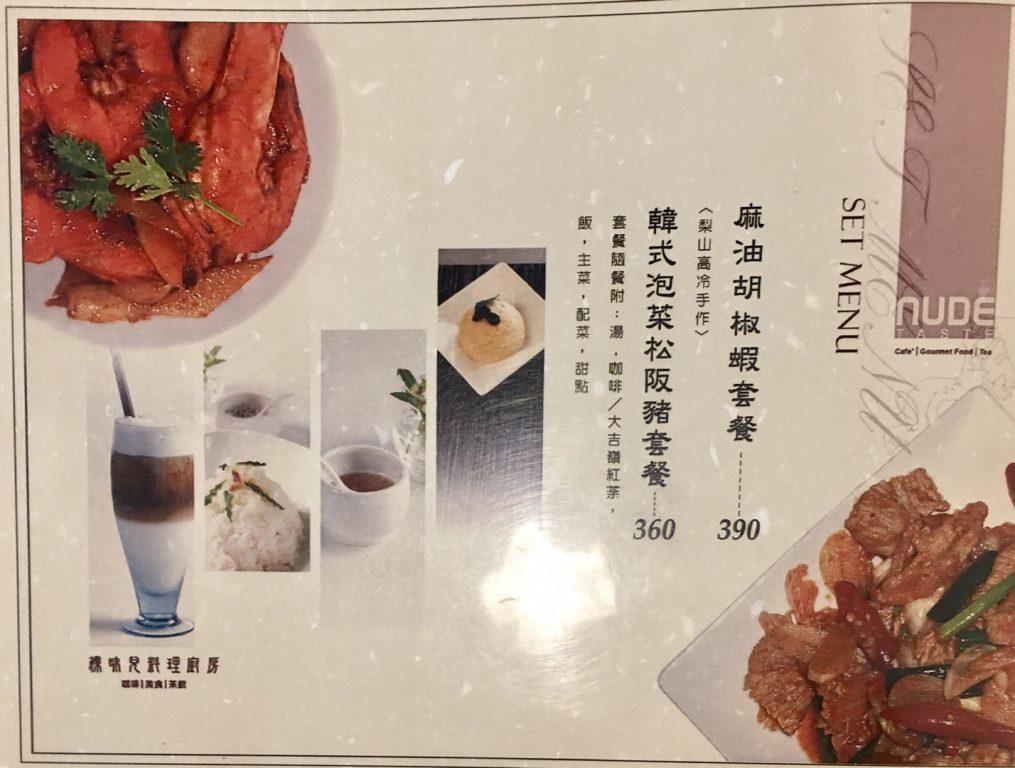 桃園八德美食。裸味兒料理廚房。精緻中式單人套餐。新鮮食材現點現做[Miss飛妮] @Miss 飛妮