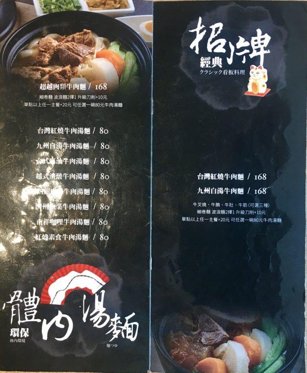 新竹竹北美食。八牛會經典牛肉麵。招牌經典紅燒。異國創意口味牛肉麵。經典米食。飲品[Miss飛妮] @Miss 飛妮