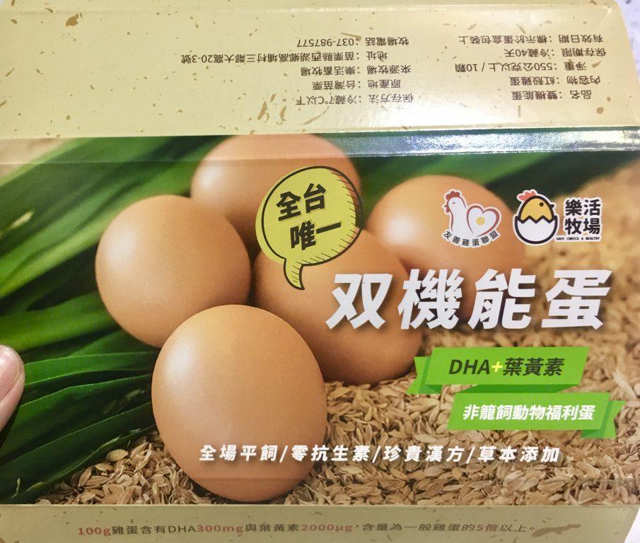 樂活牧場青花蛋+雙機能蛋開箱分享~開趴雞生的蛋!低密度五星飼養環境、優質飼料、新鮮優質食材產地直送。CheerLife 生活趣兒購物平台。[Miss飛妮] @Miss 飛妮