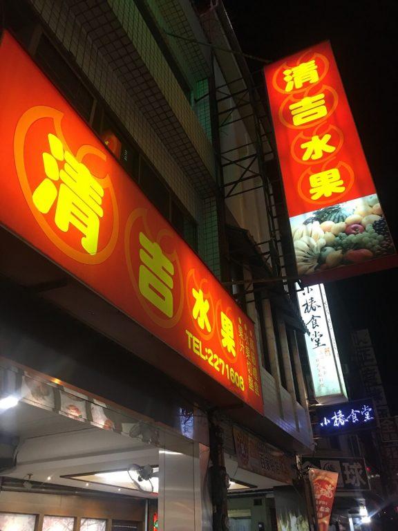 台南旅遊美食推薦。住宿評價高友愛街旅館。周邊蝸牛巷拍照。Chun純薏仁甜點。台灣鮮魚湯。阿明豬心米粉。你我他之家鹽滷鴨翅。清吉水果行[Miss飛妮] @Miss 飛妮