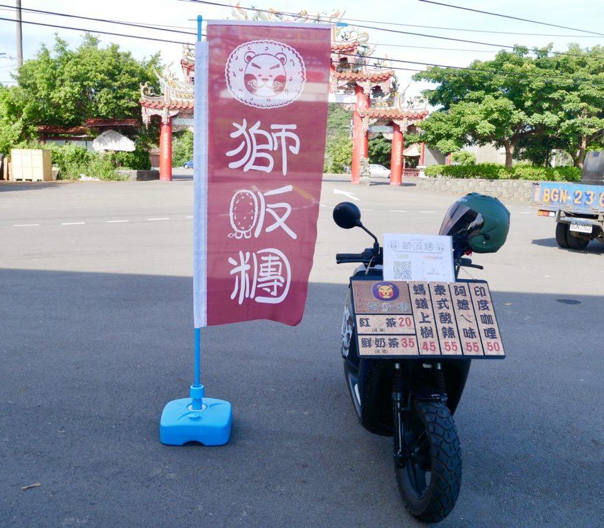 新竹美食。獅販糰。一個年輕女孩的創業夢想行動摩托餐車。蛋奶素可食~創意口味黑米飯糰[Miss飛妮] @Miss 飛妮