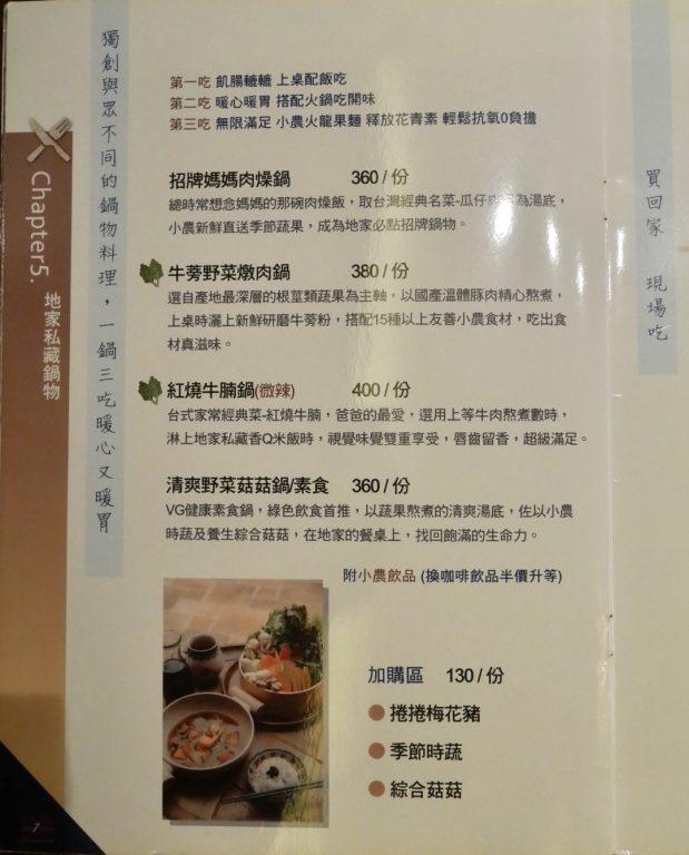 高雄美食。鹽埕地家Di Jia 友善小農 咖啡餐食。波蘭陶餐盤美食魅力。浪漫精緻早午餐[Miss飛妮] @Miss 飛妮