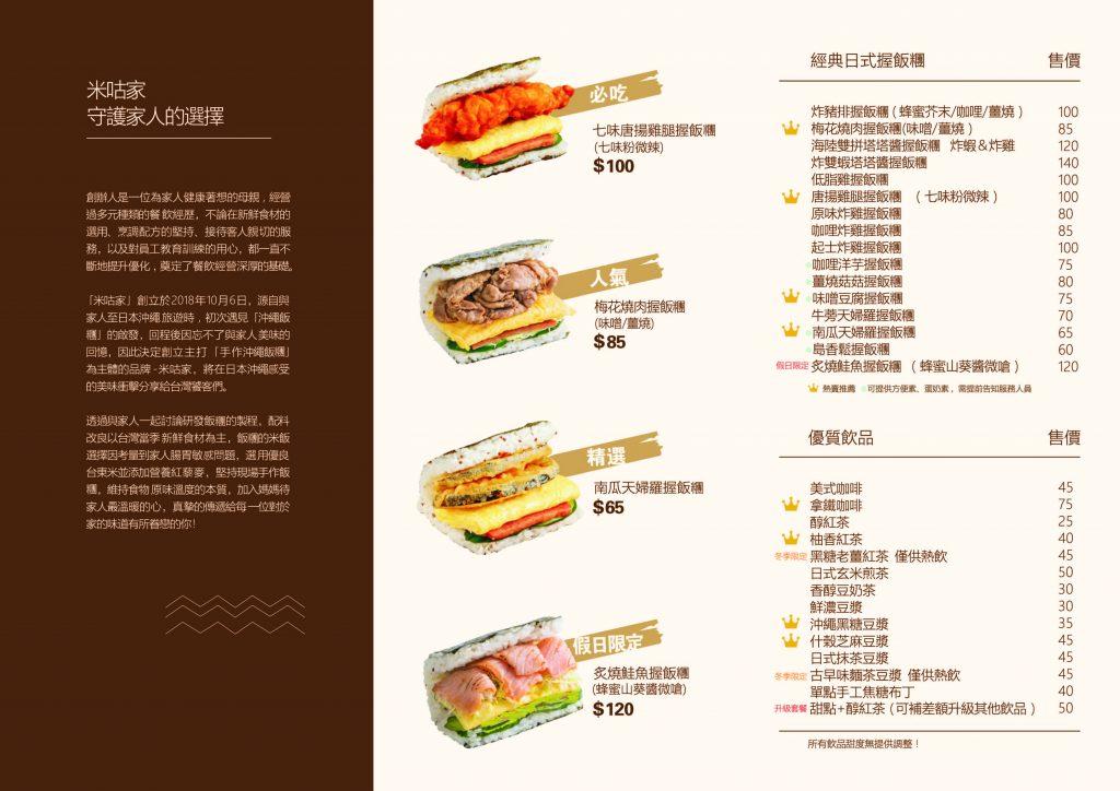 新竹竹北美食。米咕家日式飯糰。新竹竹北早午餐。口味多元結合在地食材經典日式握飯糰。新竹精緻日式飯糰品牌代表作[Miss 飛妮] @Miss 飛妮