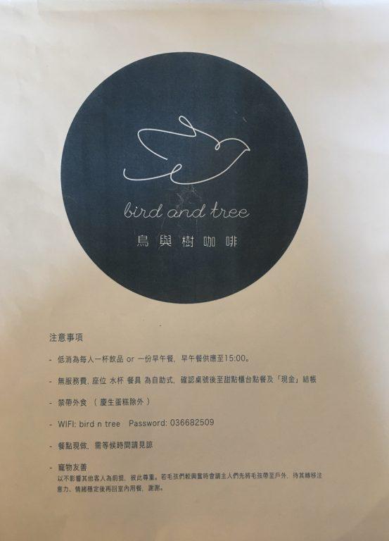 新竹竹北美食。鳥與樹咖啡Bird N Tree。優雅氣質青春感早午餐。下午茶點心寵物友善餐廳[Miss飛妮] @Miss 飛妮