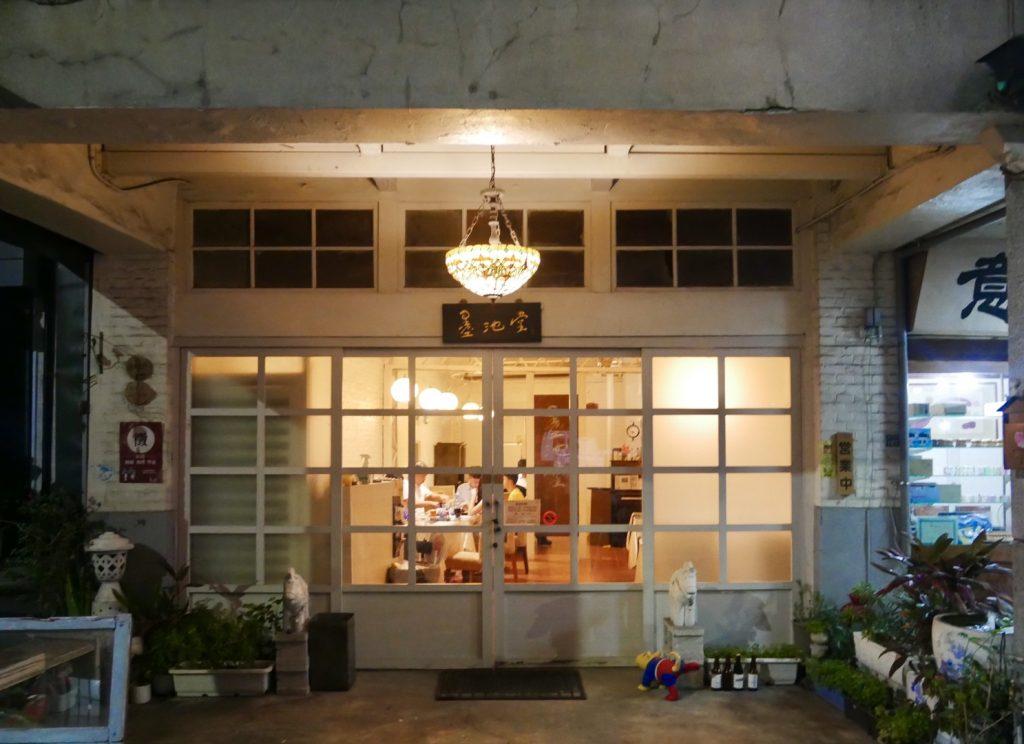 雲林景點。墨池堂百年印書局改裝浪漫派法式料理。雲中街文創部落凹凸咖啡館。虎尾鐵橋整修中。虎珍堂的虎月燒[Miss飛妮] @Miss 飛妮