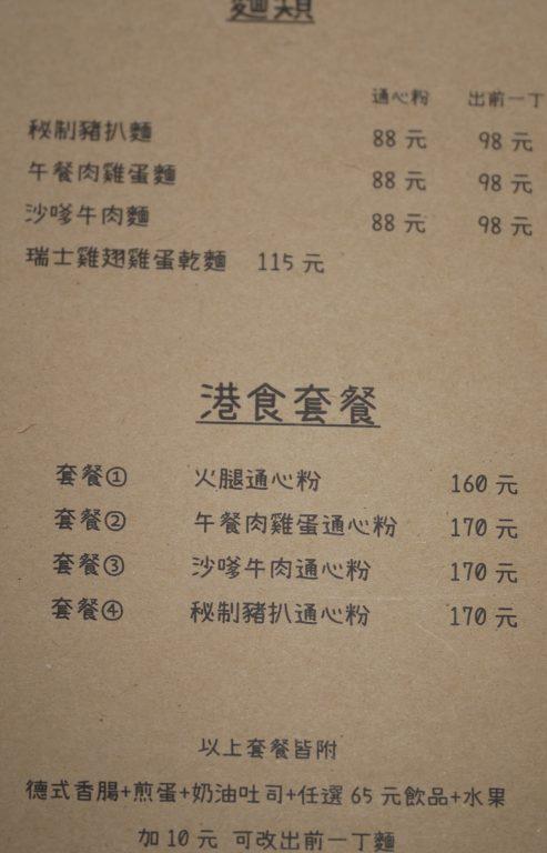 桃園美食。Eden伊甸港式美食店。中正藝文特區香港老闆道地用心製作的港式餐點[Miss飛妮] @Miss 飛妮
