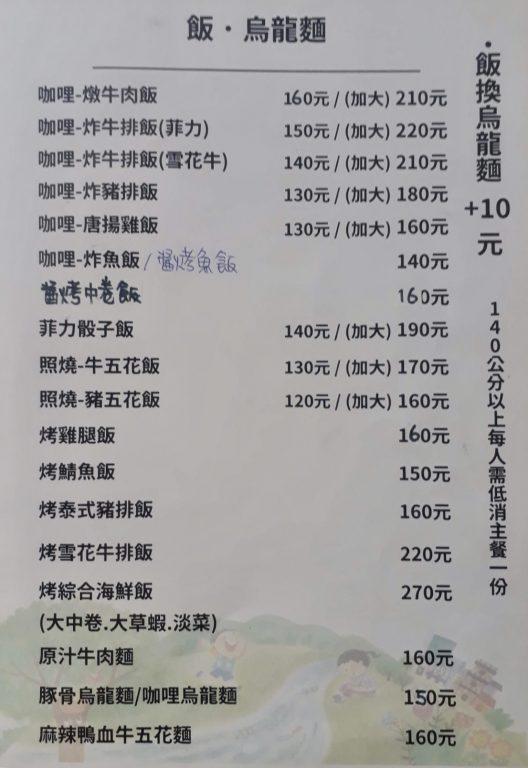 新竹竹北美食。放牛班-牛排、飯、烏龍麵。餐廳等級料理親民價格。竹北嘉豐二街美食。[Miss飛妮] @Miss 飛妮