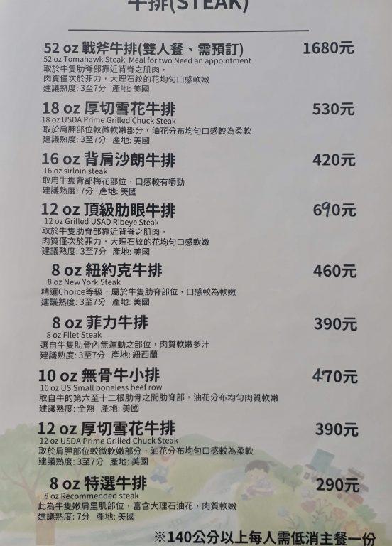 新竹竹北美食。放牛班-牛排、飯、烏龍麵。竹北嘉豐二街美食。牛肉飼養210天冷藏熟成30天[Miss飛妮] @Miss 飛妮