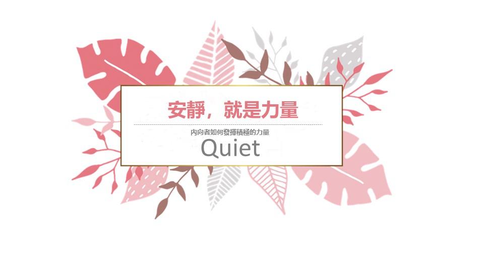 安靜,就是力量。QUIET。內向者如何發揮積極的力量。作者:蘇珊.坎恩,譯者:沈耿立、李斯毅[Miss飛妮讀書筆記] @Miss 飛妮