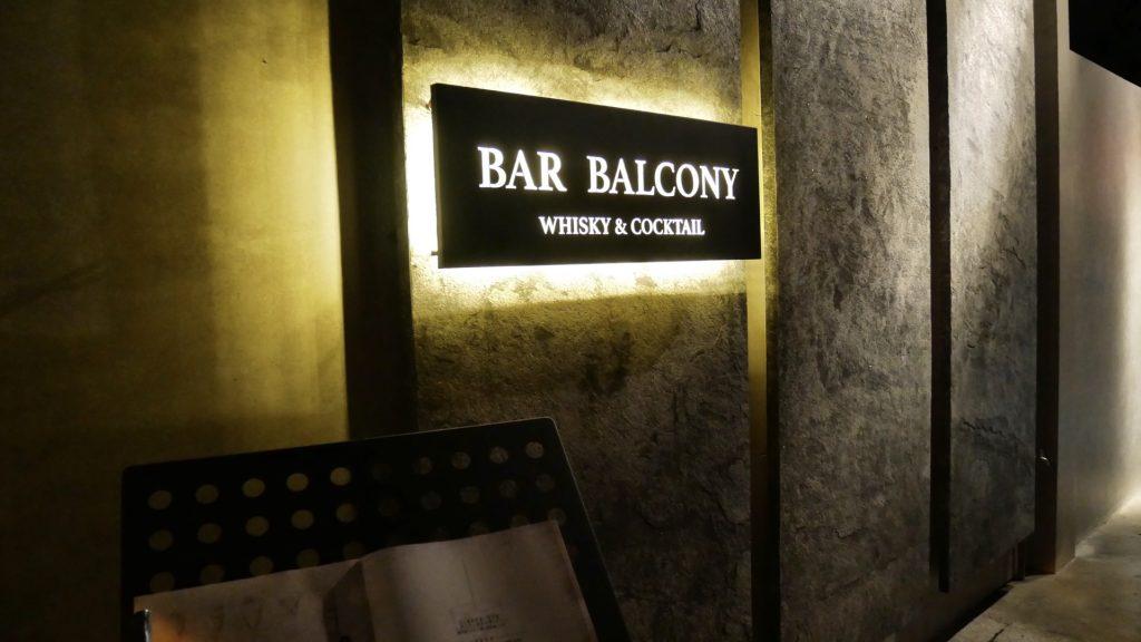 新竹竹北美食。BAR BALCONY陽台酒吧~一個質感舒適神經放鬆品酒詩集的聊天環境。提供創意調酒、酒精飲料、無酒精飲料、炸物餐點。酒駕不上路[Miss飛妮] @Miss 飛妮