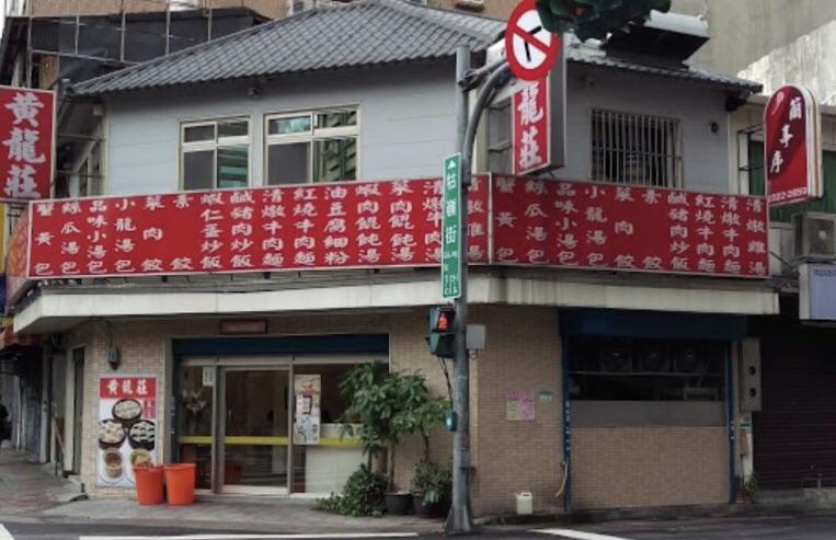 台北牯嶺街美食。黃龍莊。中正紀念堂捷運站平價麵食。各式湯包炒飯麵食超多選擇。道地口味低調美味[Miss飛妮] @Miss 飛妮