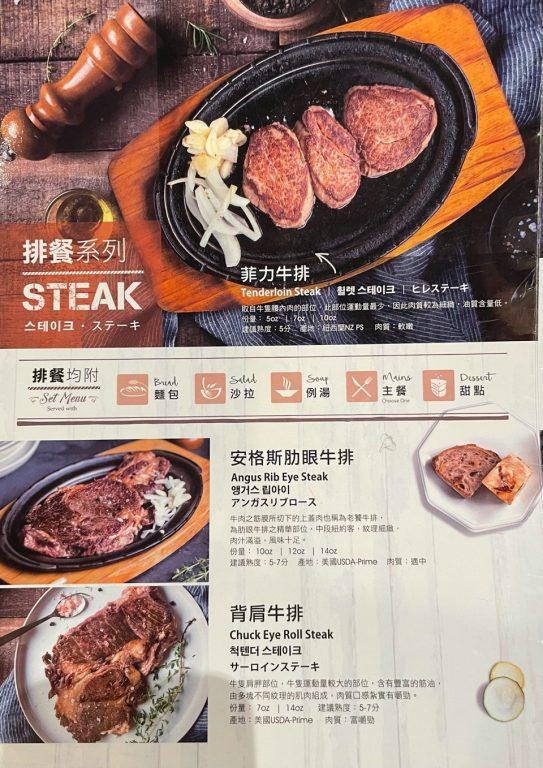 高雄美食。DANRO steak & rice丹路原塊牛排。從夜市起家走向精緻時尚路線牛排館。苓雅市場自強夜市美食[Miss飛妮] @Miss 飛妮